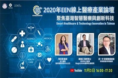 EEN醫療產業論壇 聚焦臺灣醫療與創新科技 全英文與歐洲同步直播