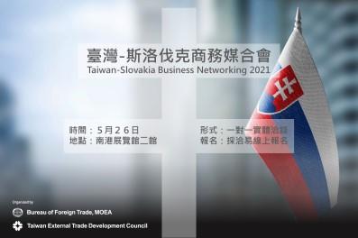 2021年臺灣-斯洛伐克商務媒合會