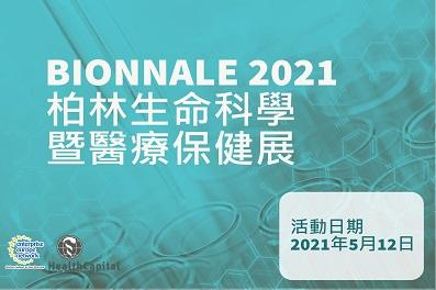 BIONNALE 2021德國柏林生命科學暨醫療保健展|EEN媒合會