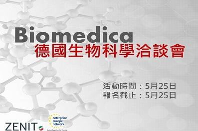 BIOMEDIA生物科學線上洽談會
