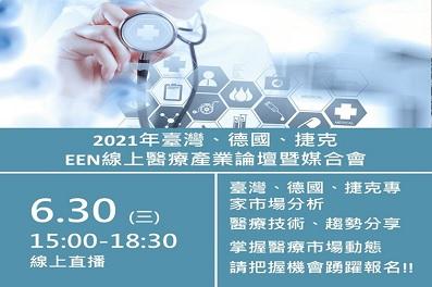 臺灣、德國、捷克 EEN線上醫療產業論壇暨媒合會