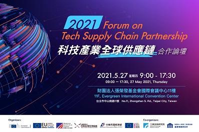 2021 科技產業全球供應鏈合作論壇