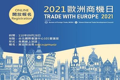 2021年歐洲商機日