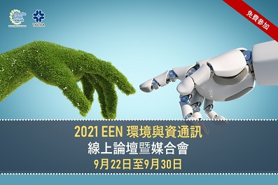 2021 EEN 環境與資通訊論壇暨媒合會