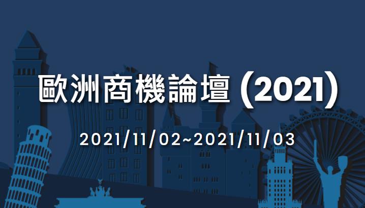 【歐洲商機論壇】(2021)