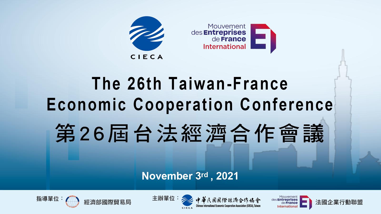 第26屆台法經濟合作會議